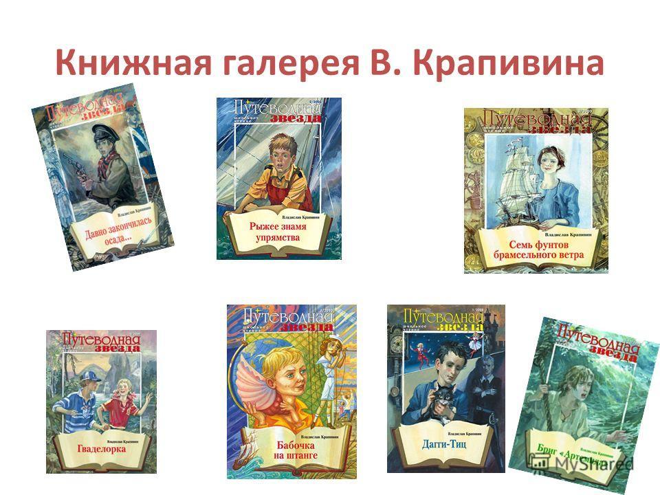 Книжная галерея В. Крапивина