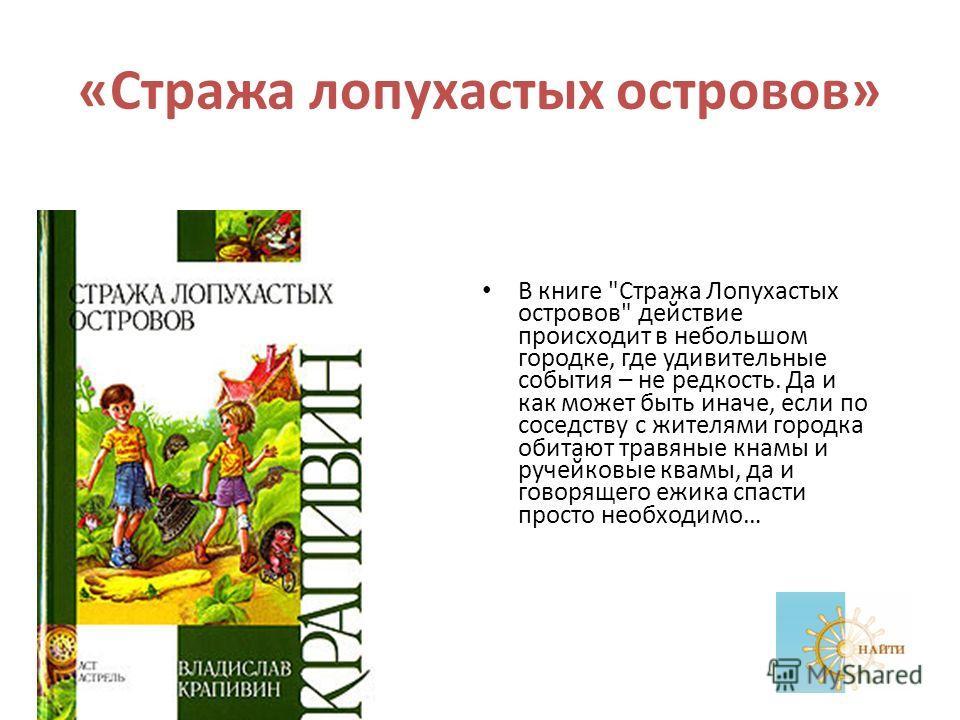 «Стража лопухастых островов» В книге
