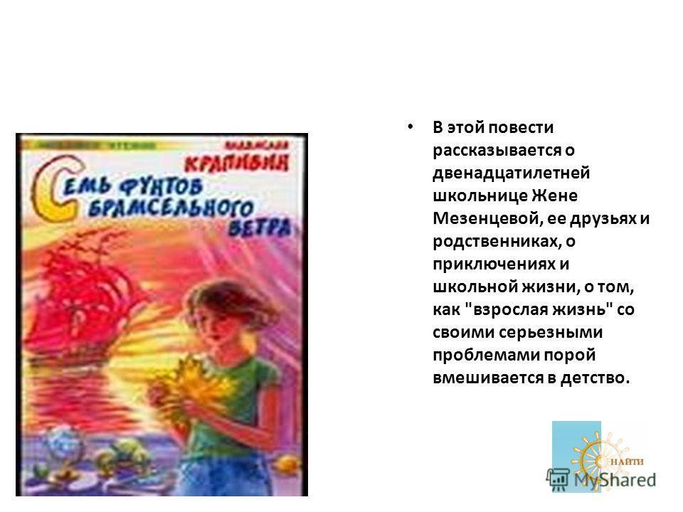 В этой повести рассказывается о двенадцатилетней школьнице Жене Мезенцевой, ее друзьях и родственниках, о приключениях и школьной жизни, о том, как взрослая жизнь со своими серьезными проблемами порой вмешивается в детство.
