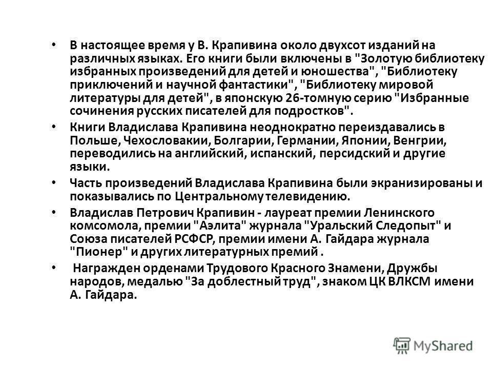 В настоящее время у В. Крапивина около двухсот изданий на различных языках. Его книги были включены в