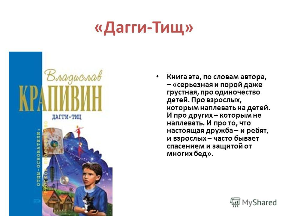 «Дагги-Тищ» Книга эта, по словам автора, – «серьезная и порой даже грустная, про одиночество детей. Про взрослых, которым наплевать на детей. И про других – которым не наплевать. И про то, что настоящая дружба – и ребят, и взрослых – часто бывает спа
