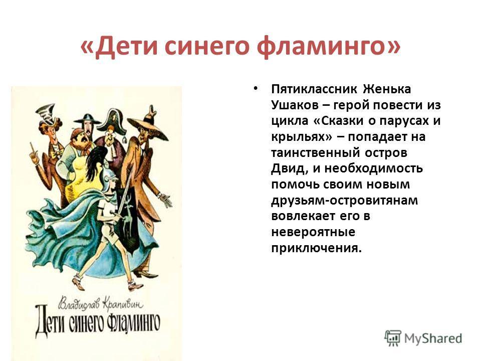 Дети синего фламинго книга скачать бесплатно