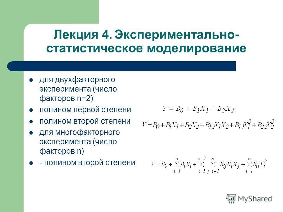 Лекция 4. Экспериментально- статистическое моделирование для двухфакторного эксперимента (число факторов n=2) полином первой степени полином второй степени для многофакторного эксперимента (число факторов n) - полином второй степени