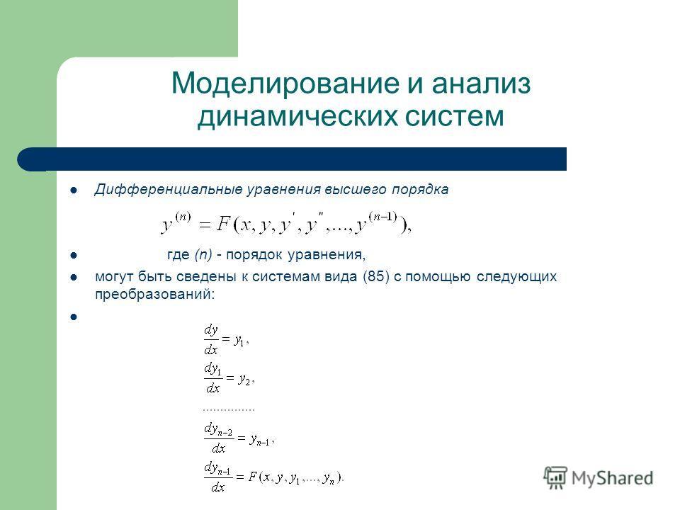 Моделирование и анализ динамических систем Дифференциальные уравнения высшего порядка где (n) - порядок уравнения, могут быть сведены к системам вида (85) с помощью следующих преобразований: