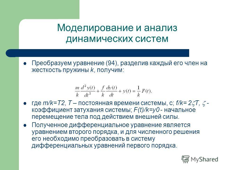 Преобразуем уравнение (94), разделив каждый его член на жесткость пружины k, получим: где m/k=T2, T – постоянная времени системы, с; f/k= 2 T, - коэффициент затухания системы; F(t)/k=y0 - начальное перемещение тела под действием внешней силы. Получен