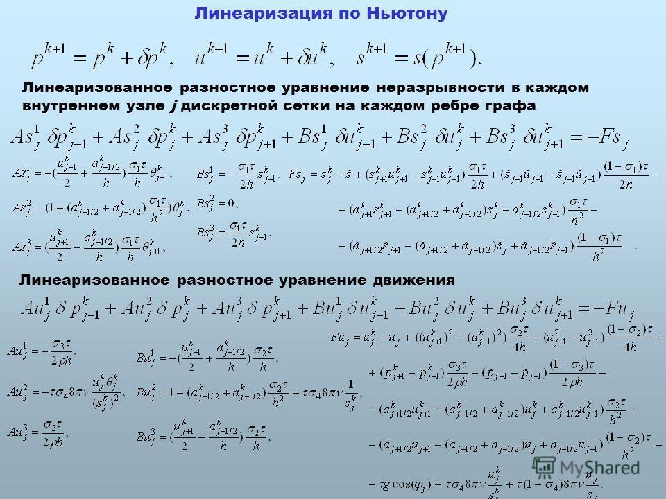 Линеаризация по Ньютону Линеаризованное разностное уравнение неразрывности в каждом внутреннем узле j дискретной сетки на каждом ребре графа Линеаризованное разностное уравнение движения