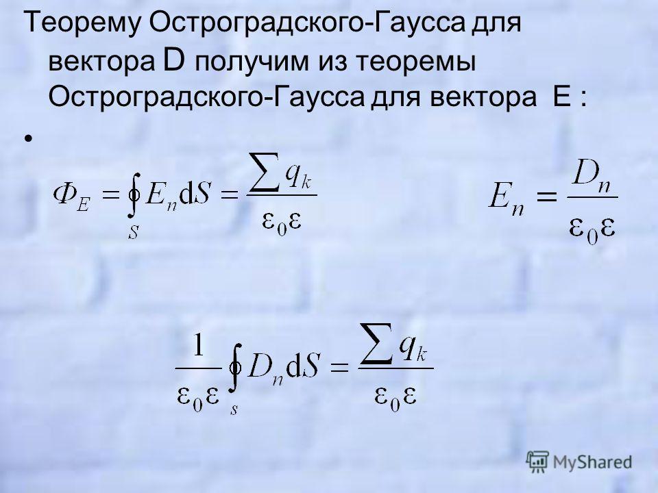 Теорему Остроградского-Гаусса для вектора D получим из теоремы Остроградского-Гаусса для вектора E :