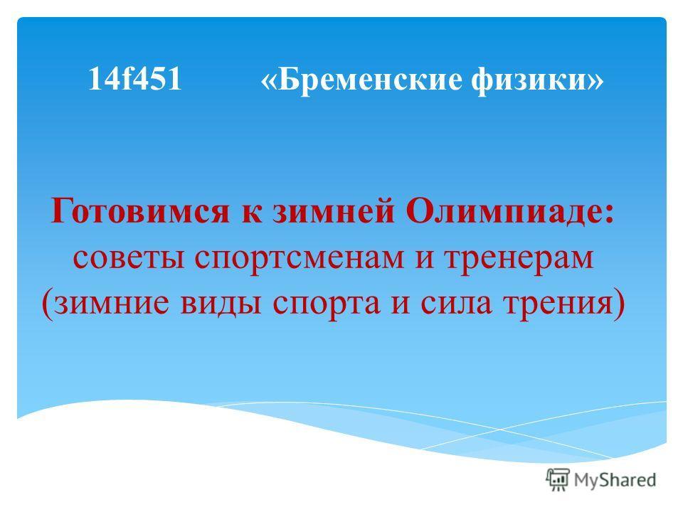 Готовимся к зимней Олимпиаде: советы спортсменам и тренерам (зимние виды спорта и сила трения) 14f451 «Бременские физики»