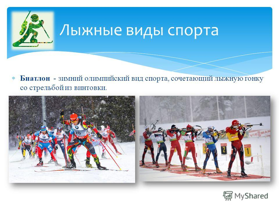 Биатлон - зимний олимпийский вид спорта, сочетающий лыжную гонку со стрельбой из винтовки. Лыжные виды спорта