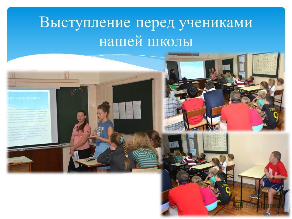 Выступление перед учениками нашей школы