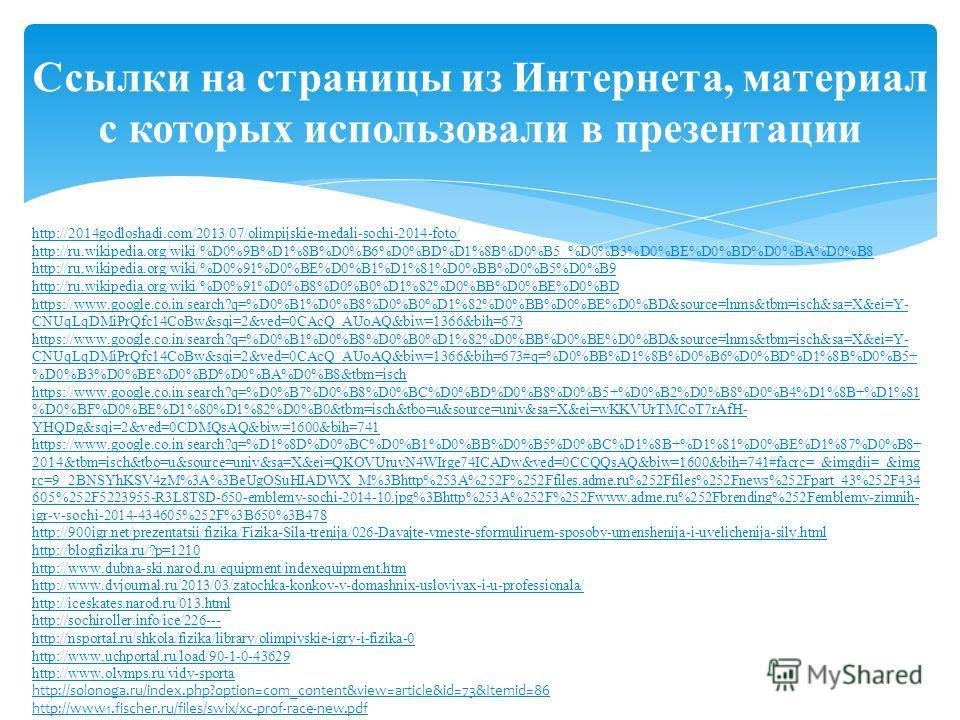 Ссылки на страницы из Интернета, материал с которых использовали в презентации http://2014godloshadi.com/2013/07/olimpijskie-medali-sochi-2014-foto/ http://ru.wikipedia.org/wiki/%D0%9B%D1%8B%D0%B6%D0%BD%D1%8B%D0%B5_%D0%B3%D0%BE%D0%BD%D0%BA%D0%B8 http