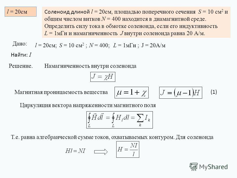 l = 20 см Соленоид длиной l = 20 см, площадью поперечного сечения S = 10 см 2 и общим числом витков N = 400 находится в диамагнитной среде. Определить силу тока в обмотке соленоида, если его индуктивность L = 1 м Гн и намагниченность J внутри соленои