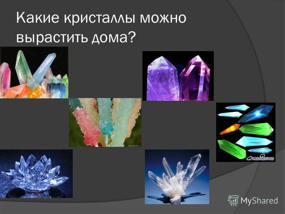 Какие кристаллы можно вырастить дома?