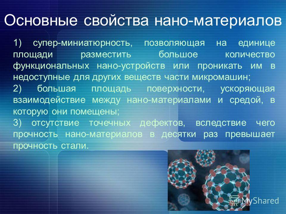 Основные свойства нано-материалов 1) супер-миниатюрность, позволяющая на единице площади разместить большое количество функциональных нано-устройств или проникать им в недоступные для других веществ части микромашин; 2) большая площадь поверхности, у