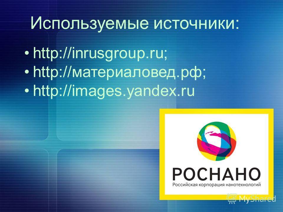 Используемые источники: http://inrusgroup.ru; http://материаловед.рф; http://images.yandex.ru