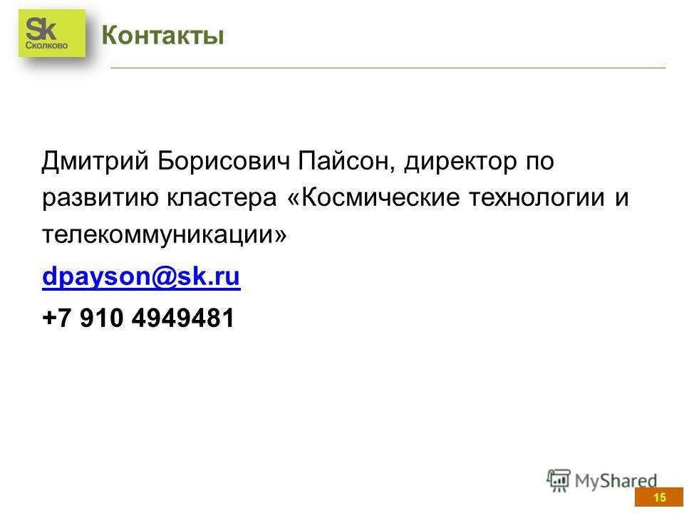 15 Контакты Дмитрий Борисович Пайсон, директор по развитию кластера «Космические технологии и телекоммуникации» dpayson@sk.ru +7 910 4949481