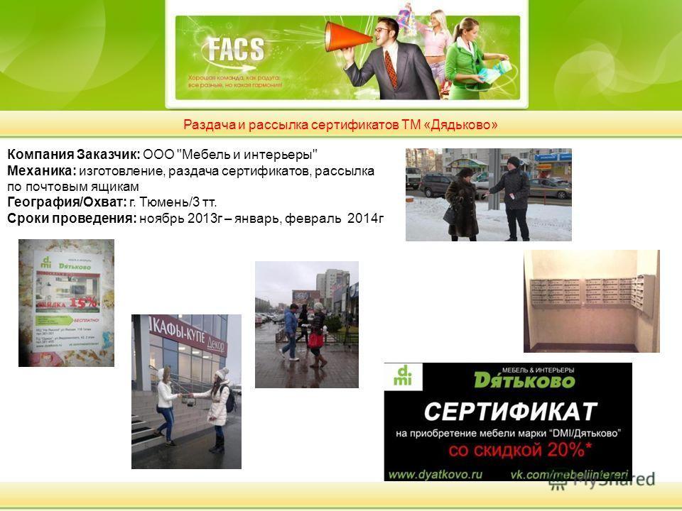 Раздача и рассылка сертификатов ТМ «Дядьково» Компания Заказчик: ООО
