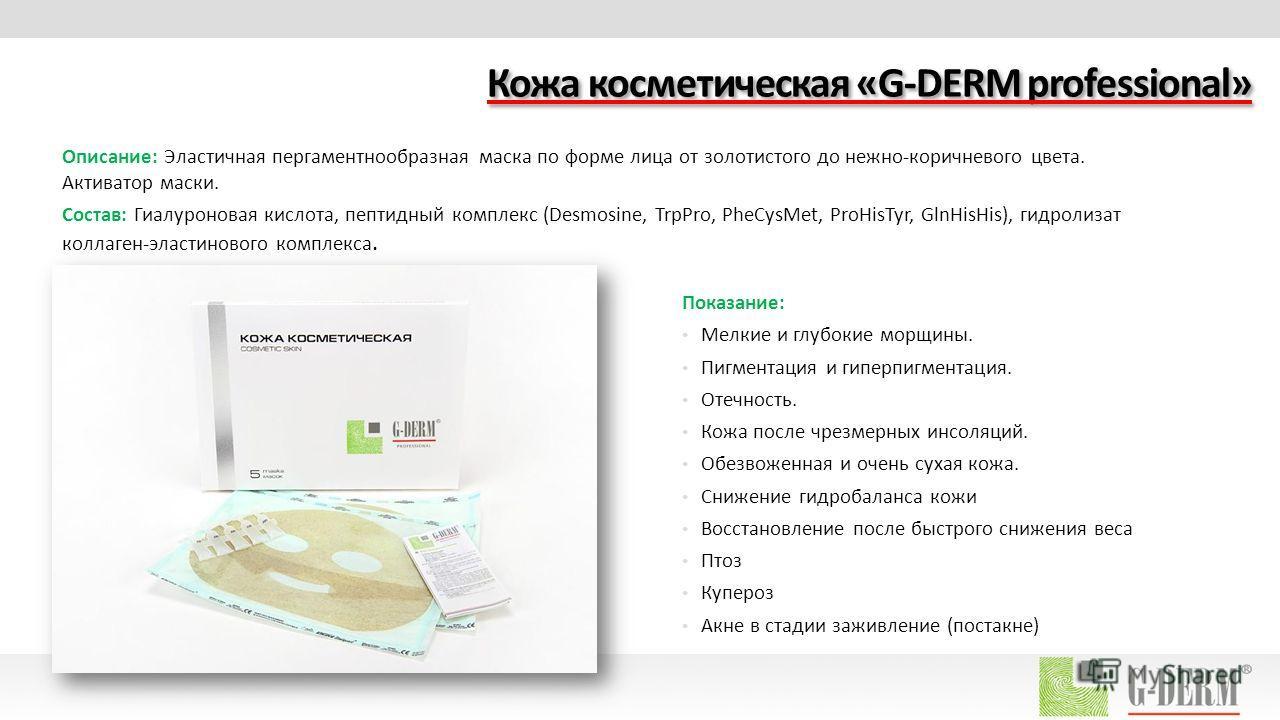 Кожа косметическая «G-DERM professional» Описание: Эластичная пергаментнообразная маска по форме лица от золотистого до нежно-коричневого цвета. Активатор маски. Состав: Гиалуроновая кислота, пептидный комплекс (Desmosine, TrpPro, PheCysMet, ProHisTy