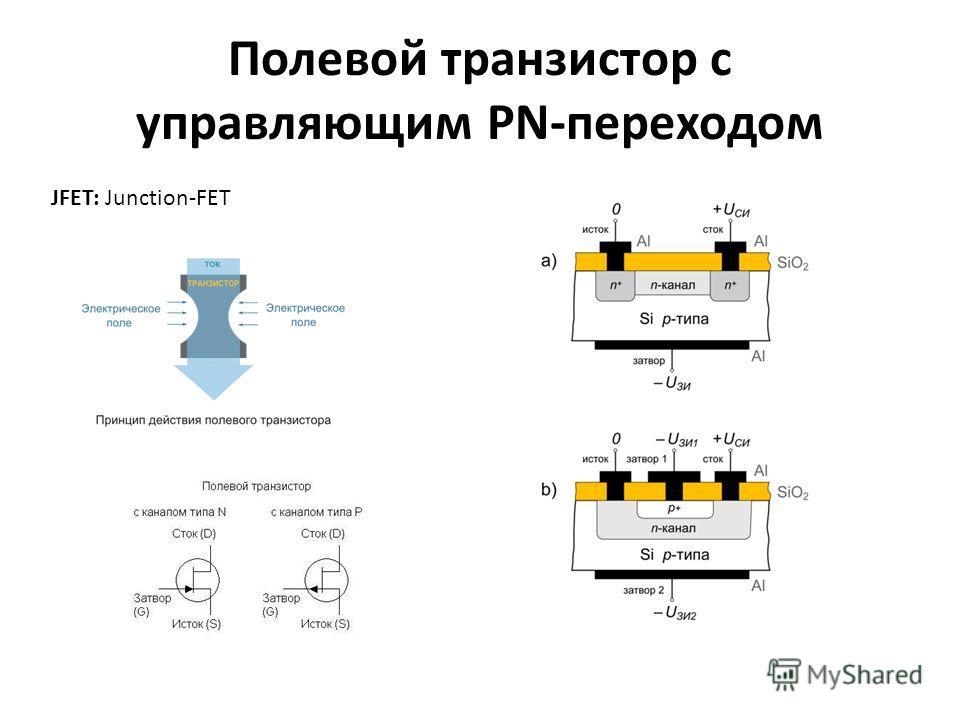 Полевой транзистор с управляющим PN-переходом JFET: Junction-FET