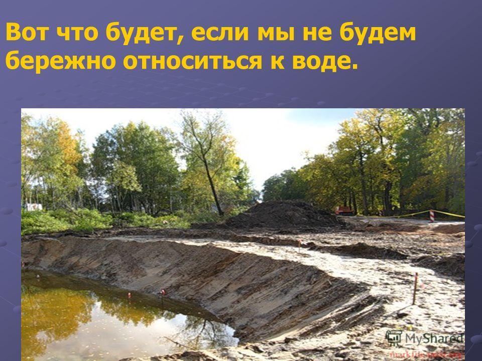 Вот что будет, если мы не будем бережно относиться к воде.