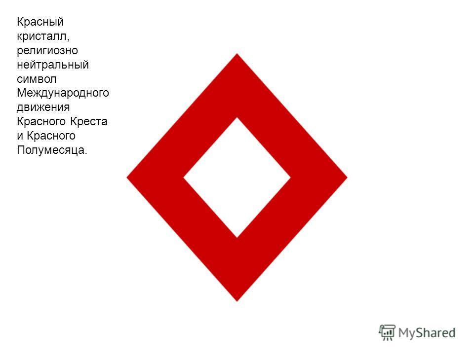 Красный кристалл, религиозно нейтральный символ Международного движения Красного Креста и Красного Полумесяца.