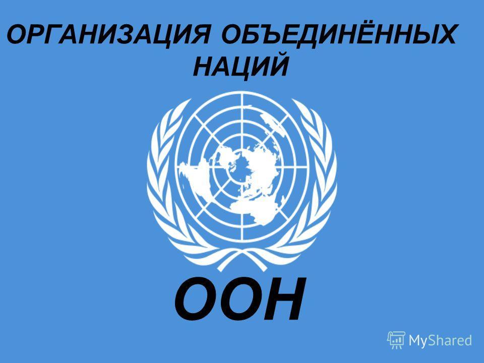 ОРГАНИЗАЦИЯ ОБЪЕДИНЁННЫХ НАЦИЙ ООН