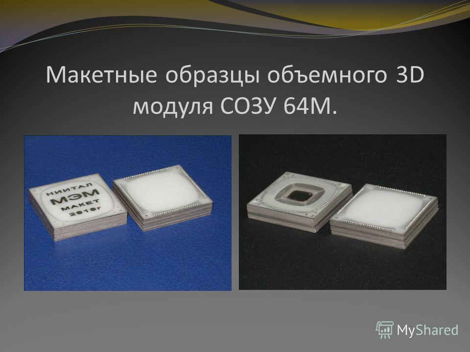 Макетные образцы объемного 3D модуля СОЗУ 64М.