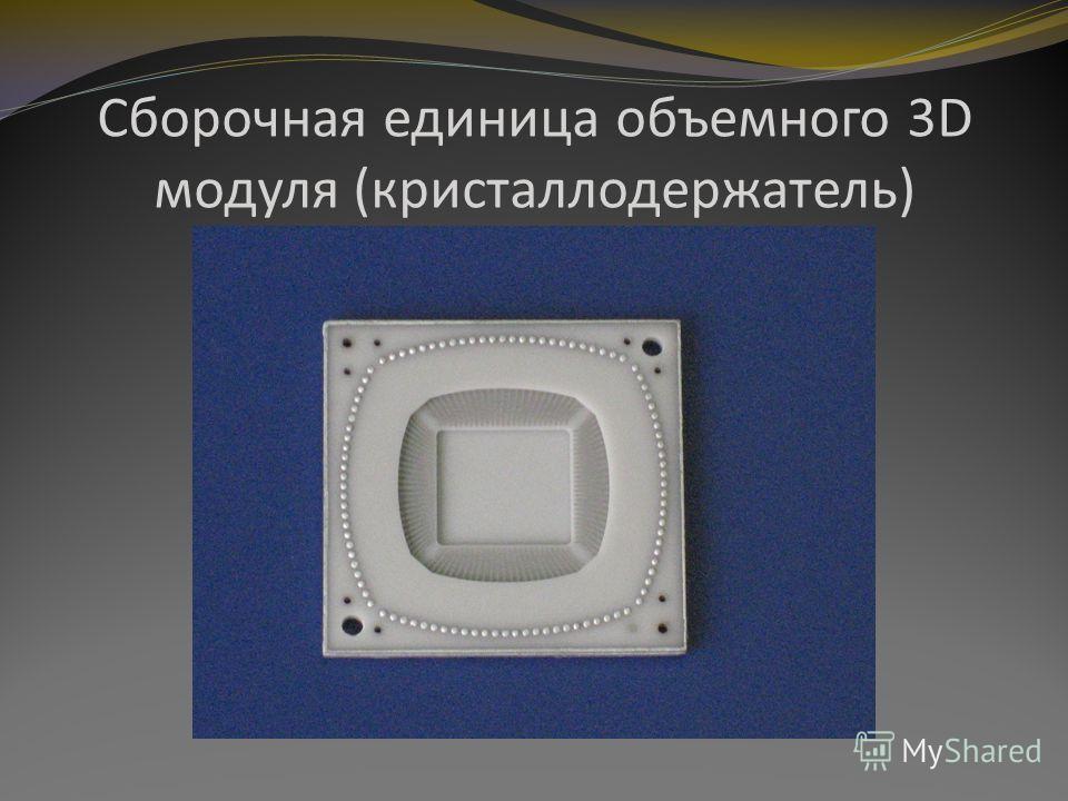 Сборочная единица объемного 3D модуля (кристаллов держатель)