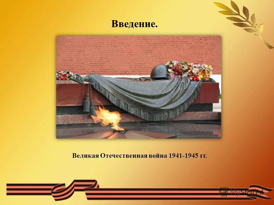 Великая Отечественная война 1941-1945 гг. Введение.