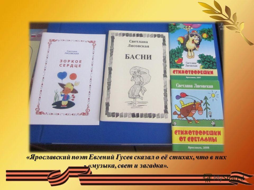 «Ярославский поэт Евгений Гусев сказал о её стихах, что в них - «музыка, свет и загадка».