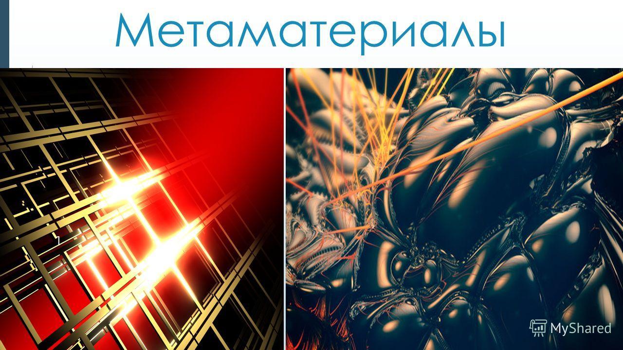 Метаматериалы 1