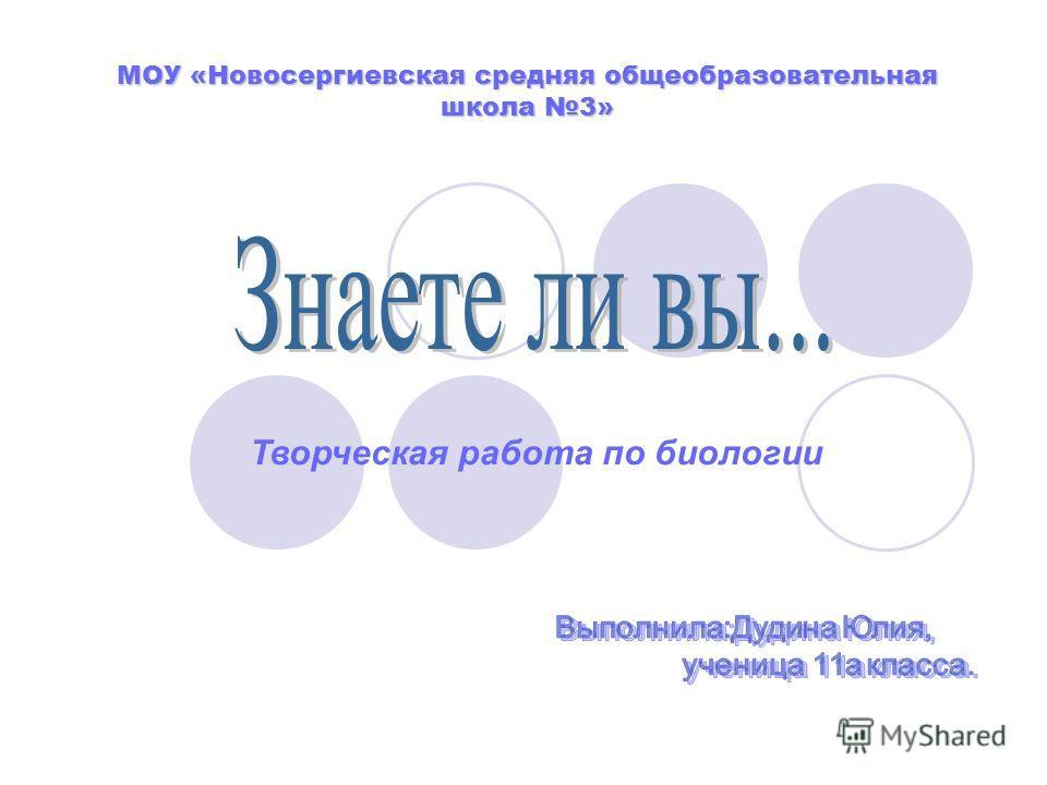 МОУ «Новосергиевская средняя общеобразовательная школа 3» Творческая работа по биологии