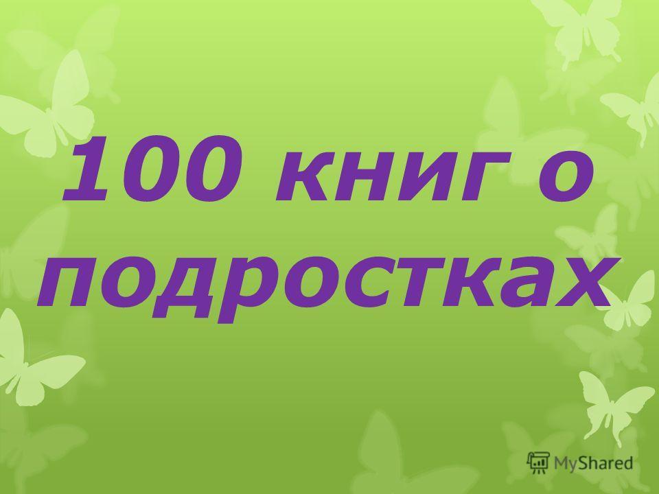100 книг о подростках