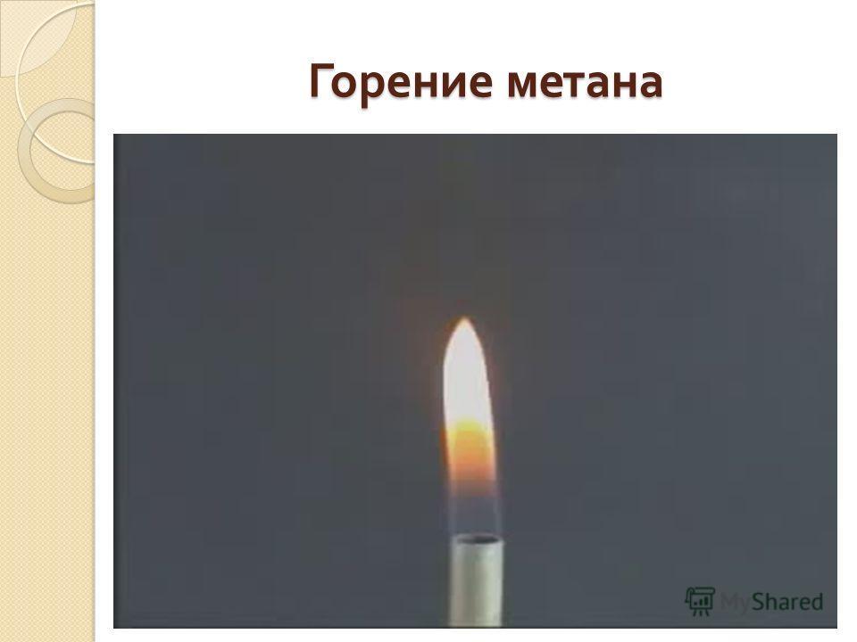 Горение метана