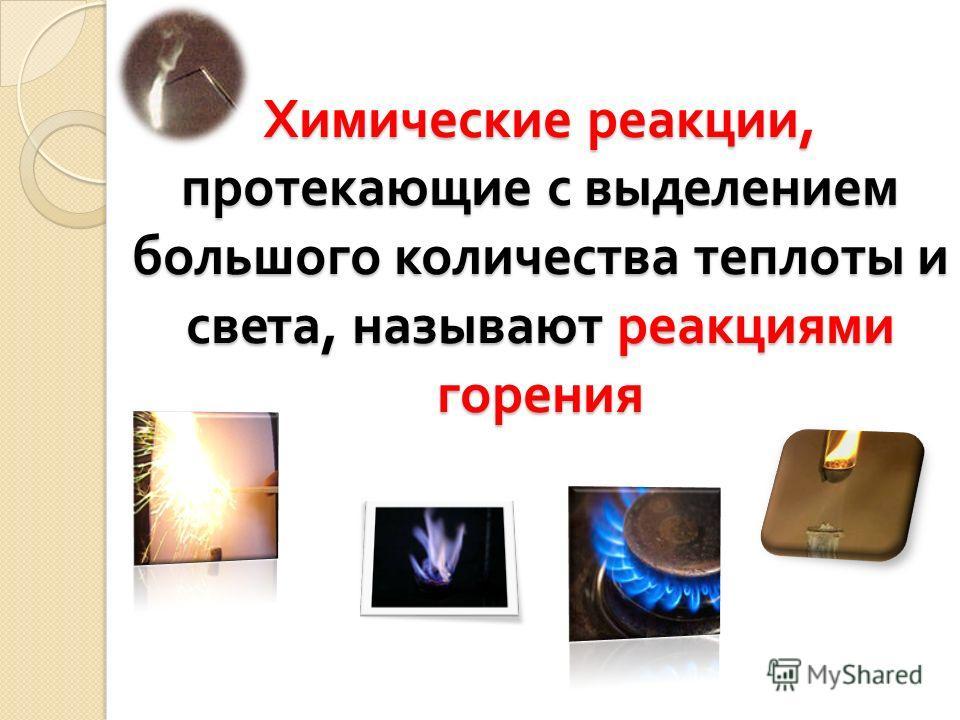 Химические реакции, протекающие с выделением большого количества теплоты и света, называют реакциями горения