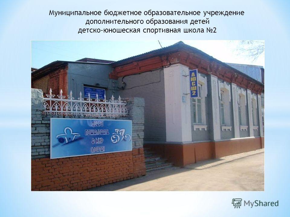 Муниципальное бюджетное образовательное учреждение дополнительного образования детей детско-юношеская спортивная школа 2