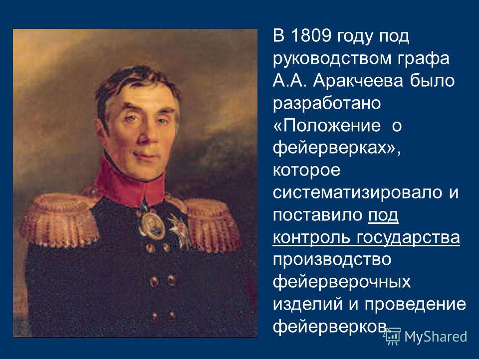 В 1809 году под руководством графа А.А. Аракчеева было разработано «Положение о фейерверках», которое систематизировало и поставило под контроль государства производство фейерверочных изделий и проведение фейерверков.