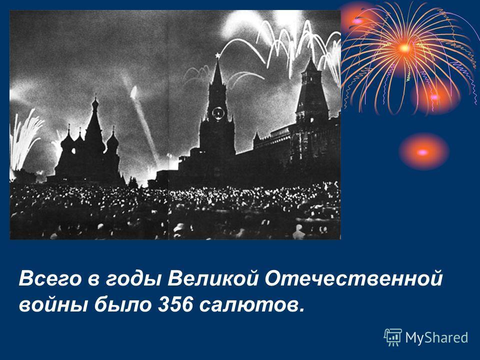 Всего в годы Великой Отечественной войны было 356 салютов.