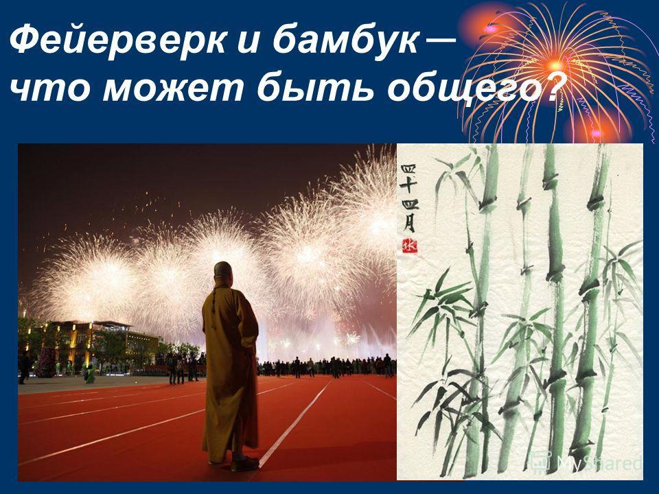 Фейерверк и бамбук что может быть общего?