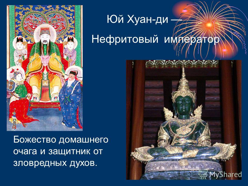Божество домашнего очага и защитник от зловредных духов. Юй Хуан-ди Нефритовый император