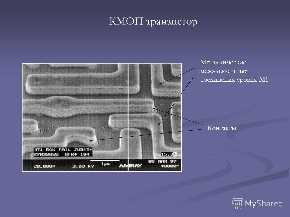 КМОП транзистор Металлические межэлементные соединения уровня M1 Контакты