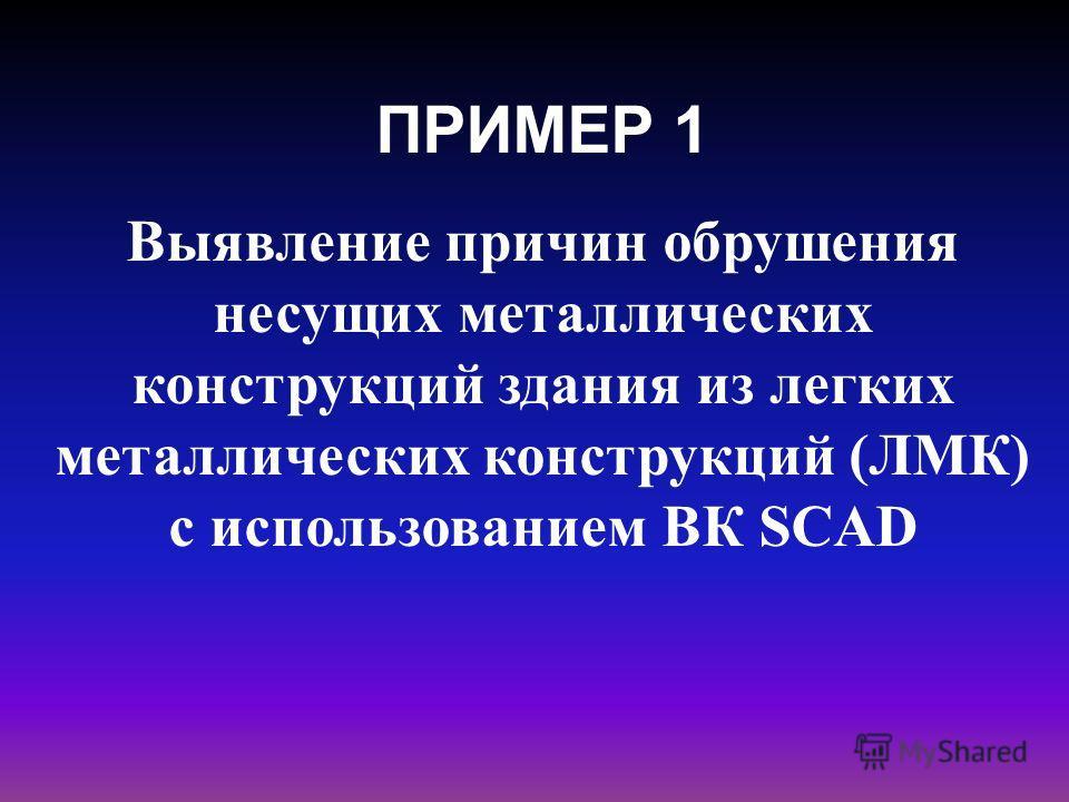 ПРИМЕР 1 Выявление причин обрушения несущих металлических конструкций здания из легких металлических конструкций (ЛМК) с использованием ВК SCAD