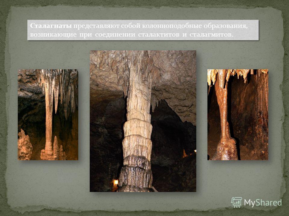Сталагнаты представляют собой колонноподобные образования, возникающие при соединении сталактитов и сталагмитов.