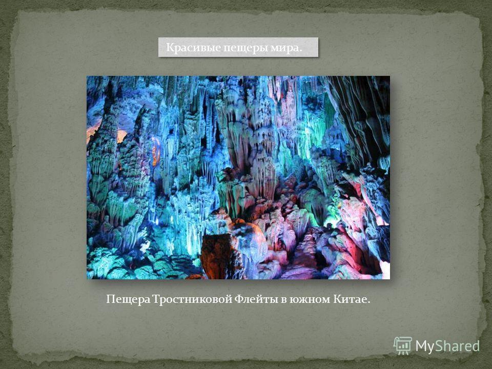 Красивые пещеры мира. Пещера Тростниковой Флейты в южном Китае.
