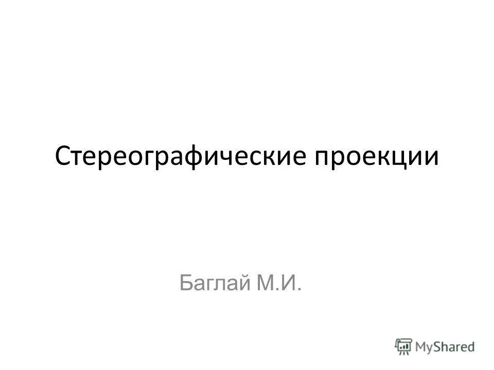 Стереографические проекции Баглай М.И.