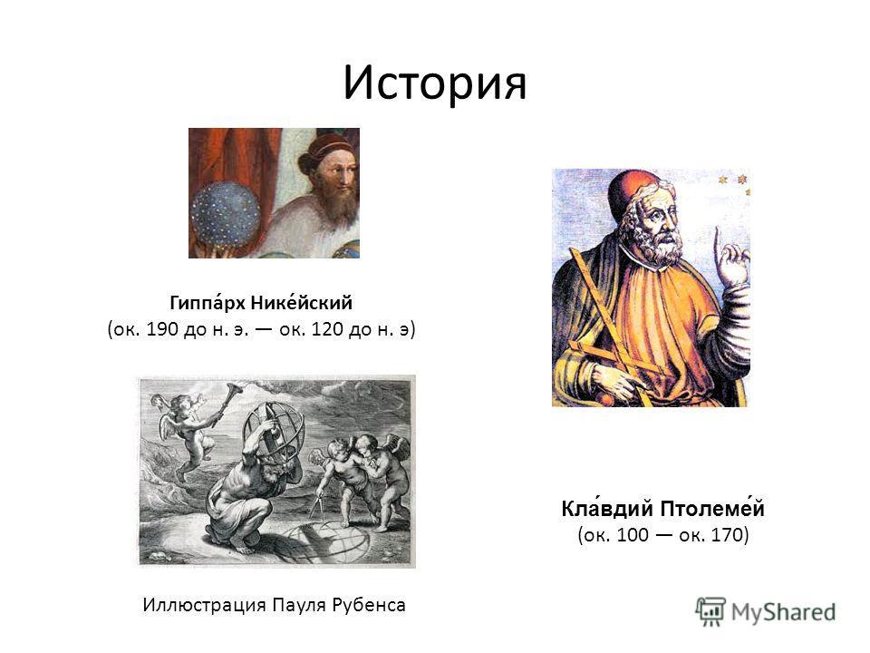 История Гиппа́рх Нике́ейский (ок. 190 до н. э. ок. 120 до н. э) Кла́вдий Птолеме́й (ок. 100 ок. 170) Иллюстрация Пауля Рубенса