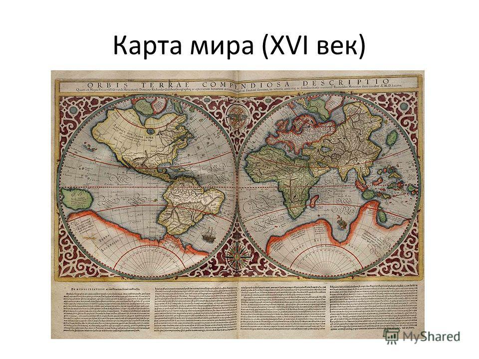 Карта мира (XVI век)