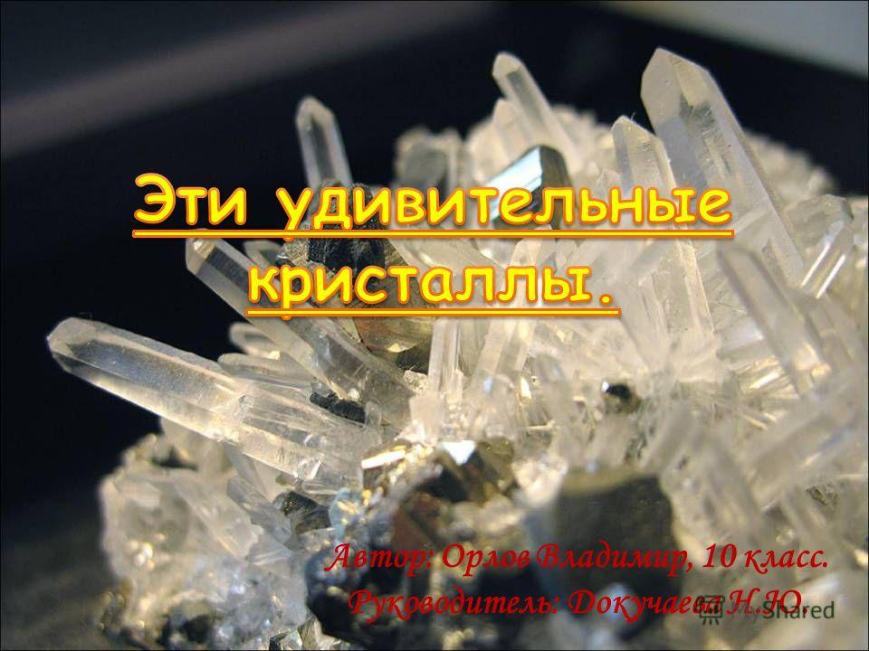 Автор: Орлов Владимир, 10 класс. Руководитель: Докучаева Н.Ю.