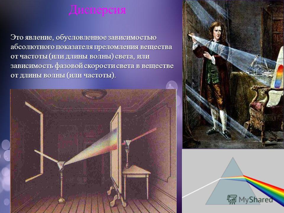 Диспероссия Это явление, обусловленное зависимостью абсолютного показателя преломления вещества от частоты (или длины волны) света, или зависимость фазовой скорости света в веществе от длины волны (или частоты).