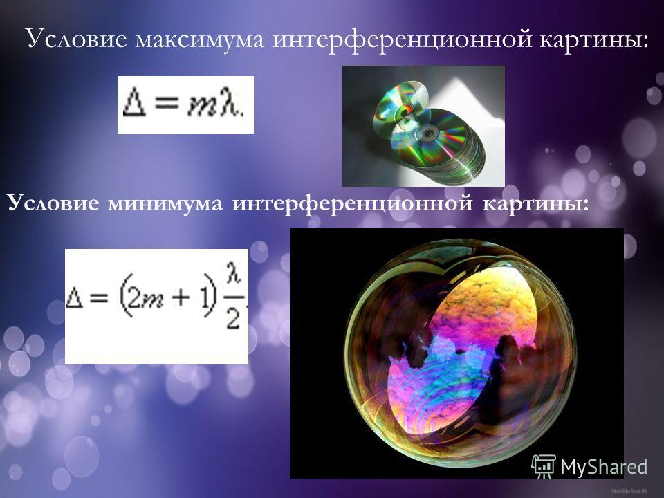 Условие максимума интерференционной картины: Условие минимума интерференционной картины: